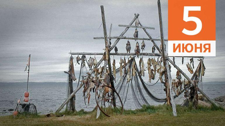 Июнь, 5 | Календарь знаменательных дат Скандинавии