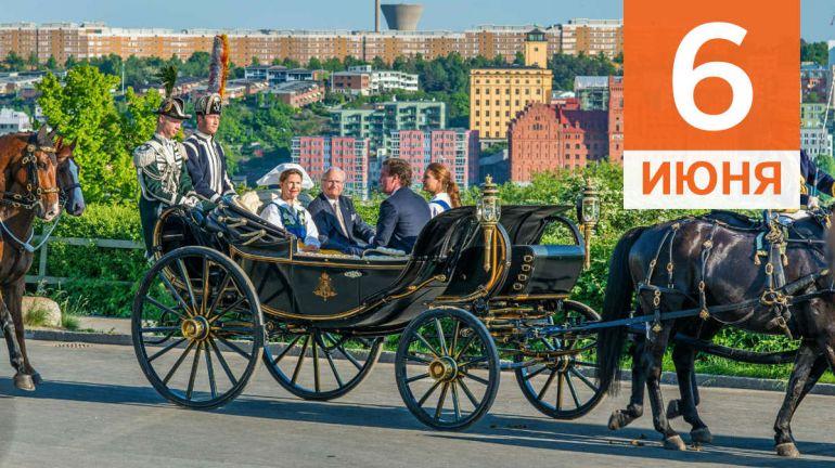 Июнь, 6   Календарь знаменательных дат Скандинавии