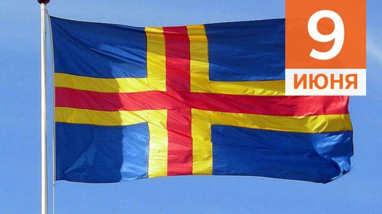 Июнь, 9 | Календарь знаменательных дат Скандинавии