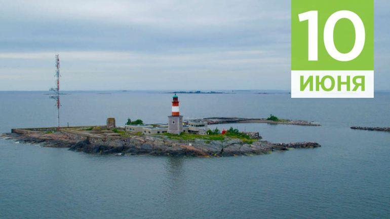 Июнь, 10 | Календарь знаменательных дат Скандинавии