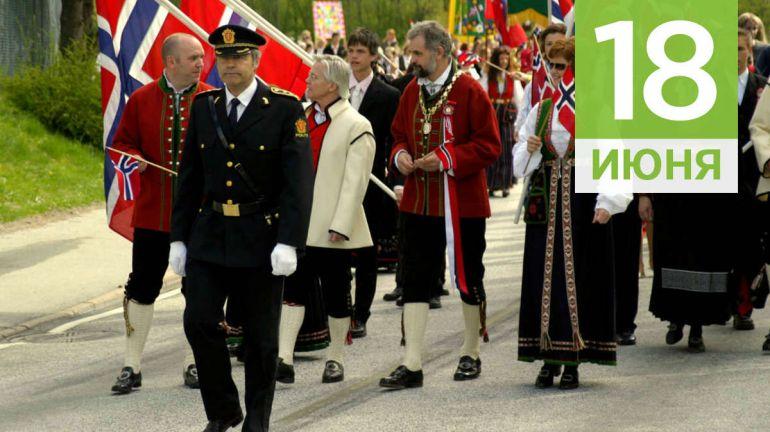 Июнь, 18 | Календарь знаменательных дат Скандинавии