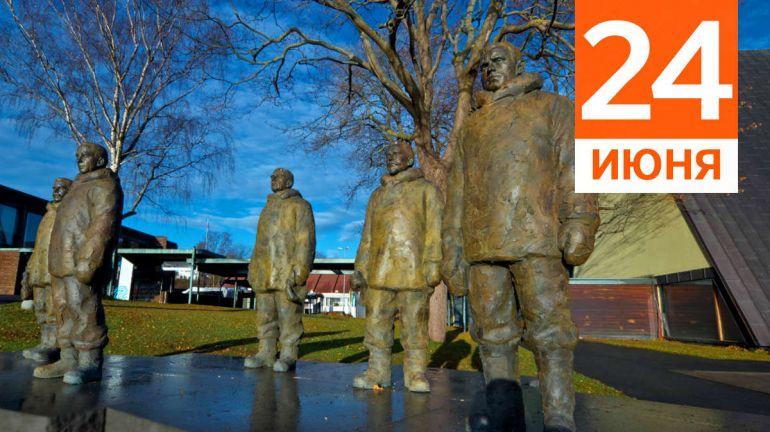 Июнь, 24 | Календарь знаменательных дат Скандинавии