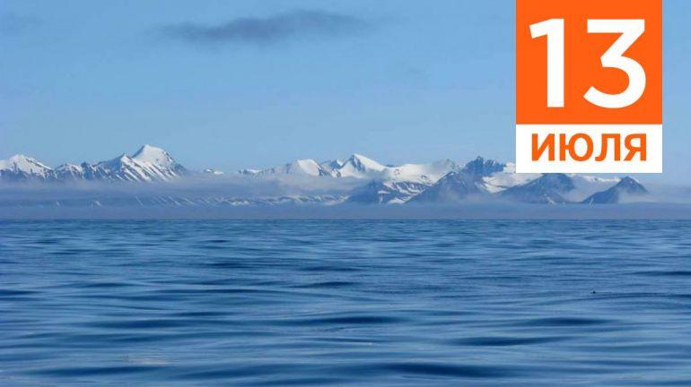 Июль, 13   Календарь знаменательных дат Скандинавии