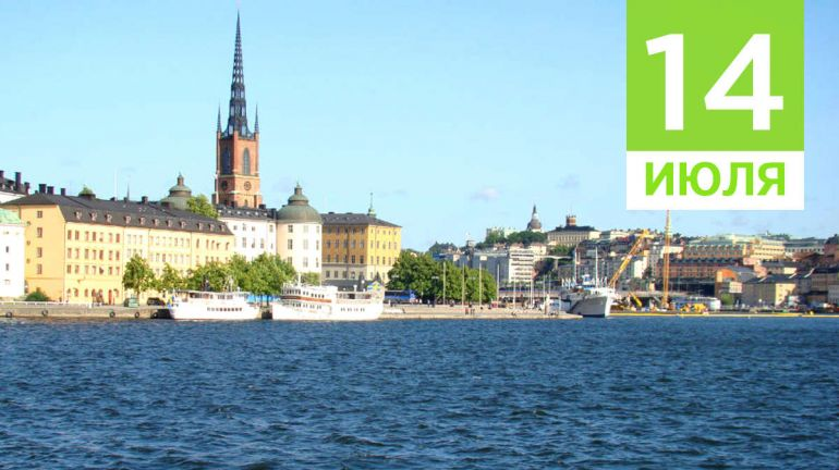Июль, 14 | Календарь знаменательных дат Скандинавии