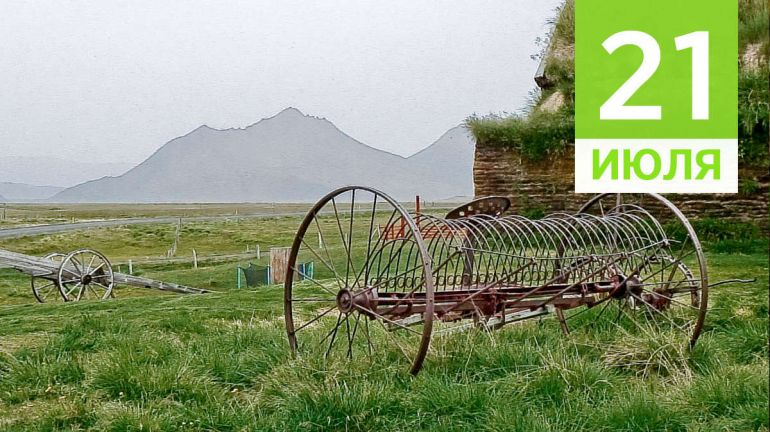 Июль, 21 | Календарь знаменательных дат Скандинавии