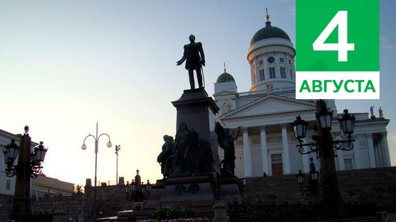 Август, 4 | Календарь знаменательных дат Скандинавии