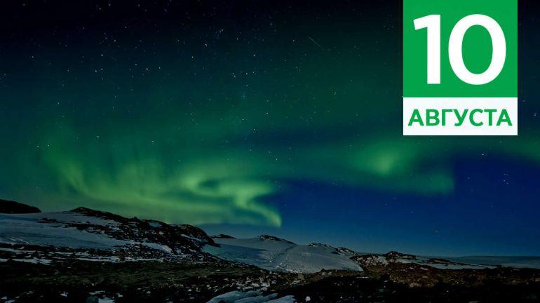 Август, 10 | Календарь знаменательных дат Скандинавии