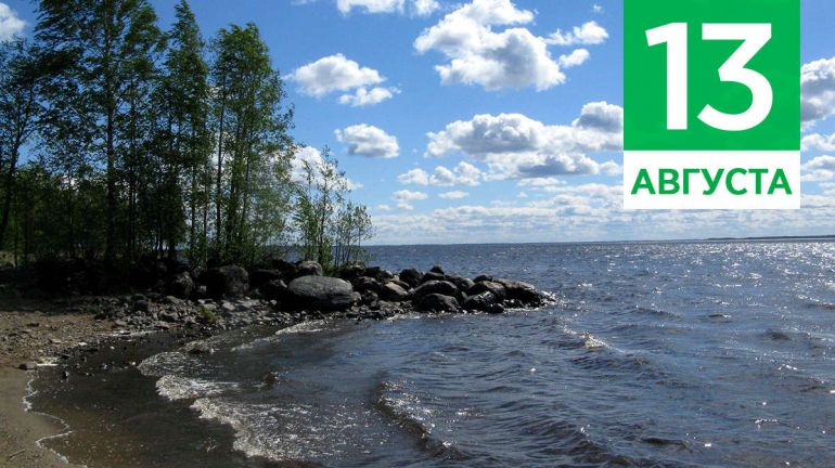 Август, 13   Календарь знаменательных дат Скандинавии