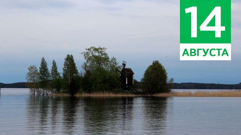 Август, 14 | Календарь знаменательных дат Скандинавии