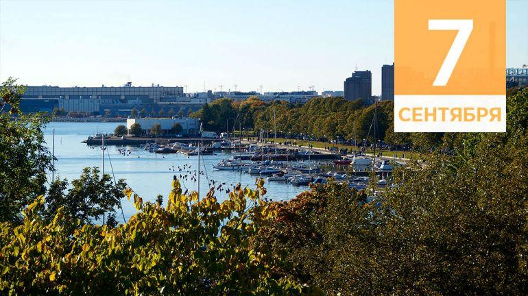 Сентябрь, 7 | Календарь знаменательных дат Скандинавии