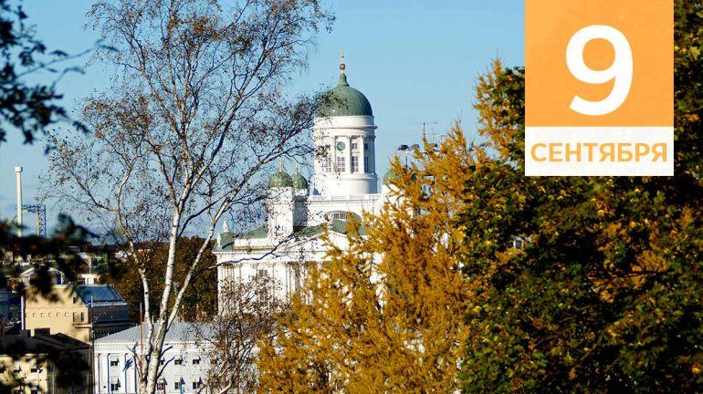 Сентябрь, 9 | Календарь знаменательных дат Скандинавии