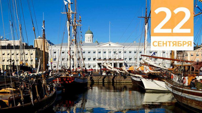 Сентябрь, 22 | Календарь знаменательных дат Скандинавии