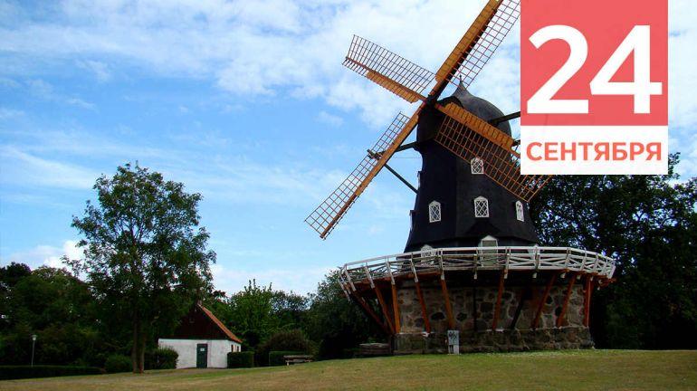 Сентябрь, 24 | Календарь знаменательных дат Скандинавии
