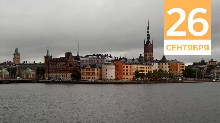 Сентябрь, 26   Календарь знаменательных дат Скандинавии