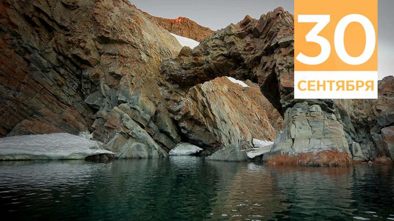 Сентябрь, 30 | Календарь знаменательных дат Скандинавии