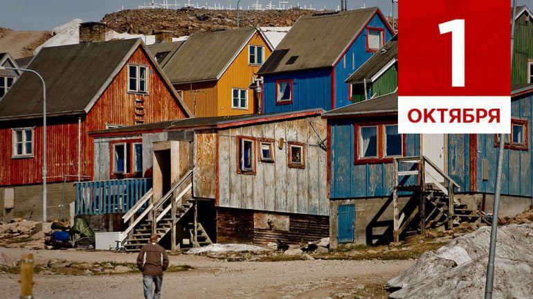 Октябрь, 1 | Календарь знаменательных дат Скандинавии