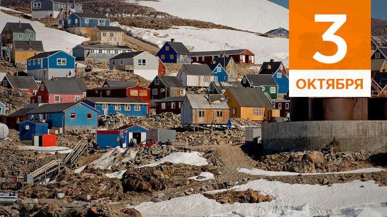 October, 3 | Календарь знаменательных дат Скандинавии