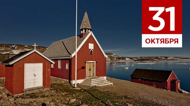 Октябрь, 31 | Календарь знаменательных дат Скандинавии