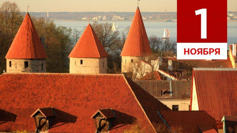 November, 1 | Календарь знаменательных дат Скандинавии
