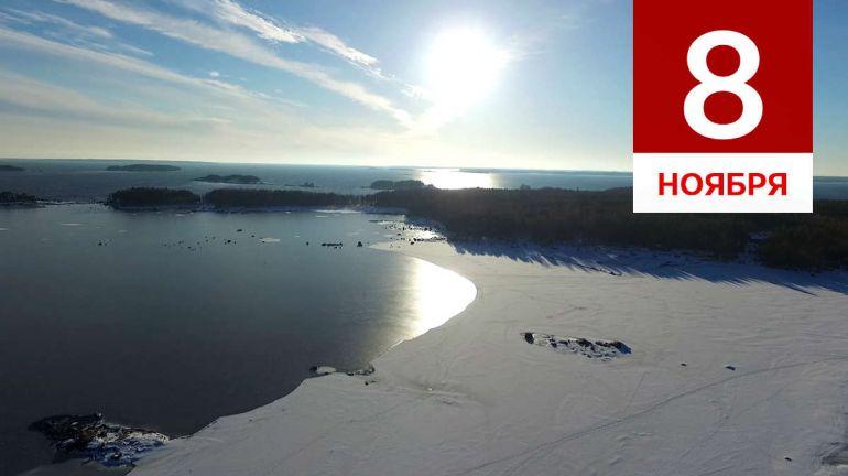 November, 8 | Календарь знаменательных дат Скандинавии