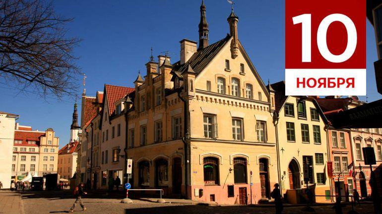 Ноябрь, 10 | Календарь знаменательных дат Скандинавии