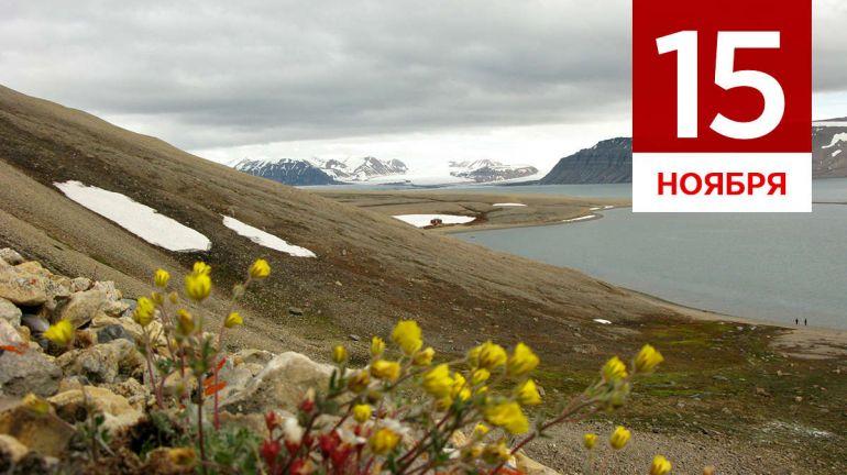 Ноябрь, 15 | Календарь знаменательных дат Скандинавии