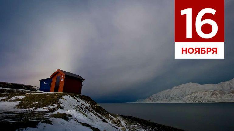 Ноябрь, 16 | Календарь знаменательных дат Скандинавии