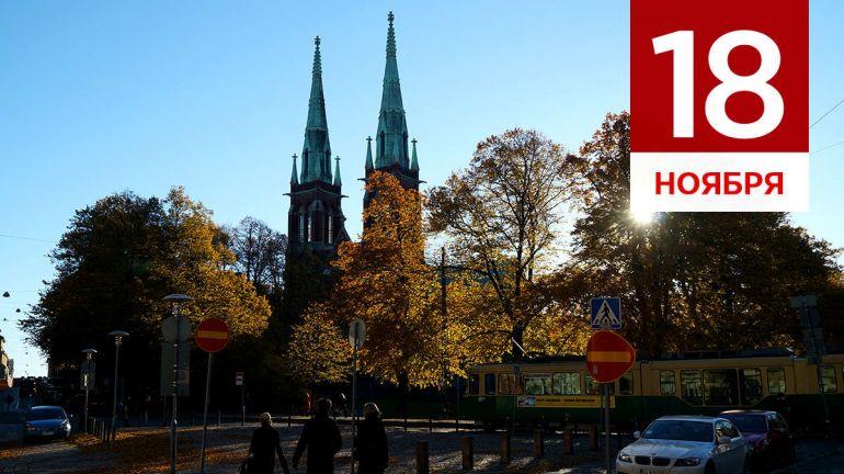 Ноябрь, 18   Календарь знаменательных дат Скандинавии