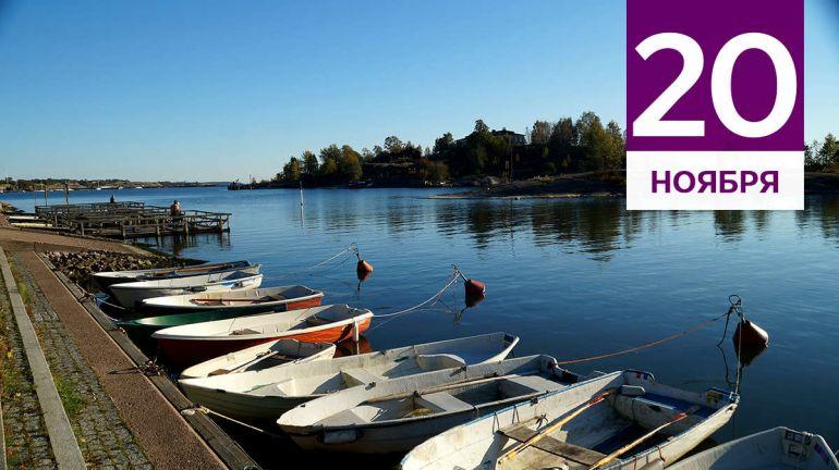 November, 20 | Календарь знаменательных дат Скандинавии