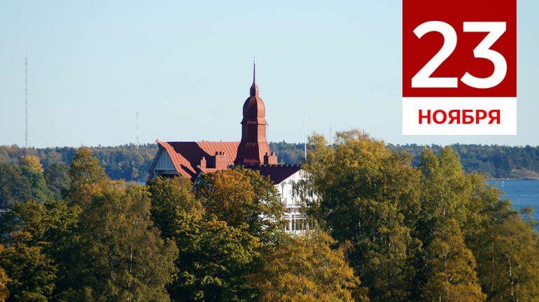 Ноябрь, 23   Календарь знаменательных дат Скандинавии