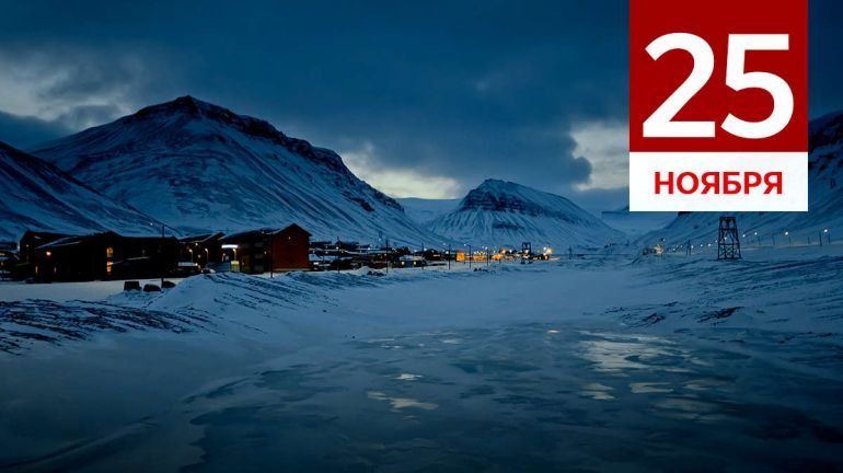 November, 25 | Календарь знаменательных дат Скандинавии