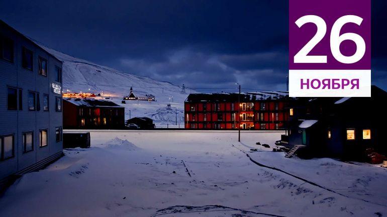 Ноябрь, 26   Календарь знаменательных дат Скандинавии