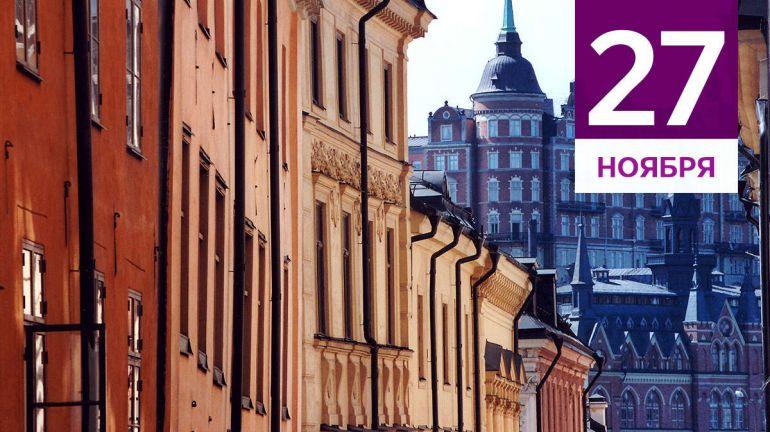 November, 27 | Календарь знаменательных дат Скандинавии