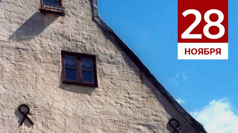 Ноябрь, 28   Календарь знаменательных дат Скандинавии
