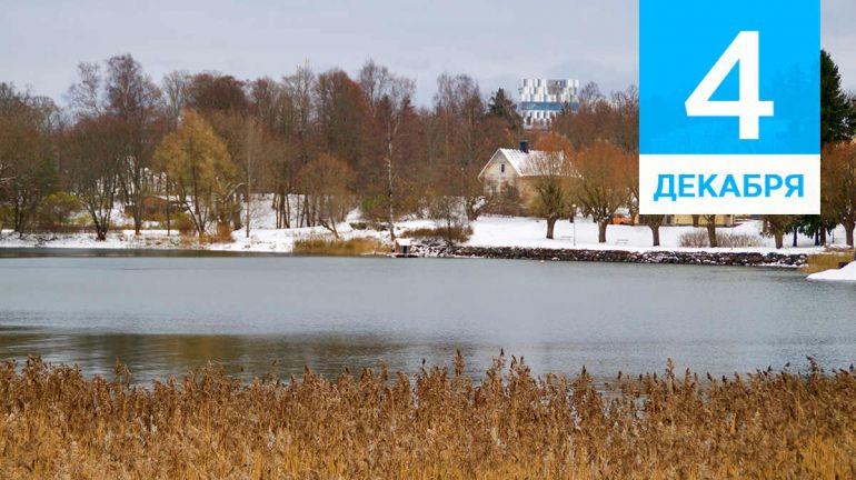 Декабрь, 4 | Календарь знаменательных дат Скандинавии