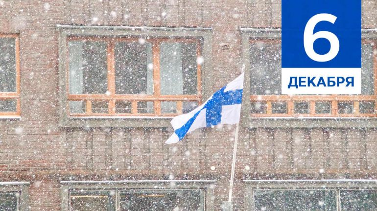December, 6 | Календарь знаменательных дат Скандинавии