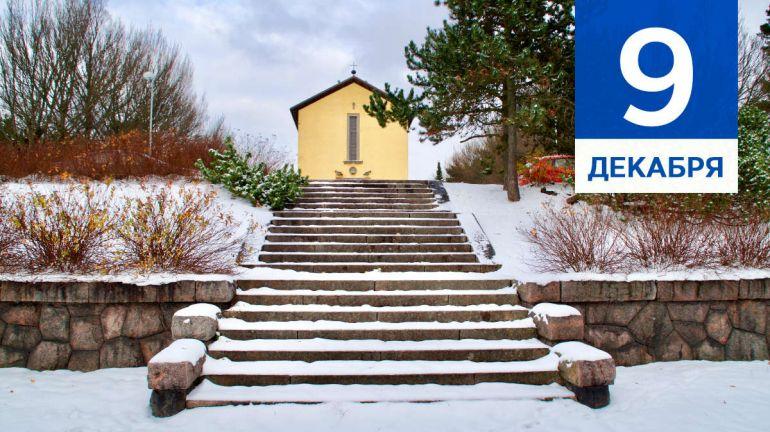 December, 9 | Календарь знаменательных дат Скандинавии