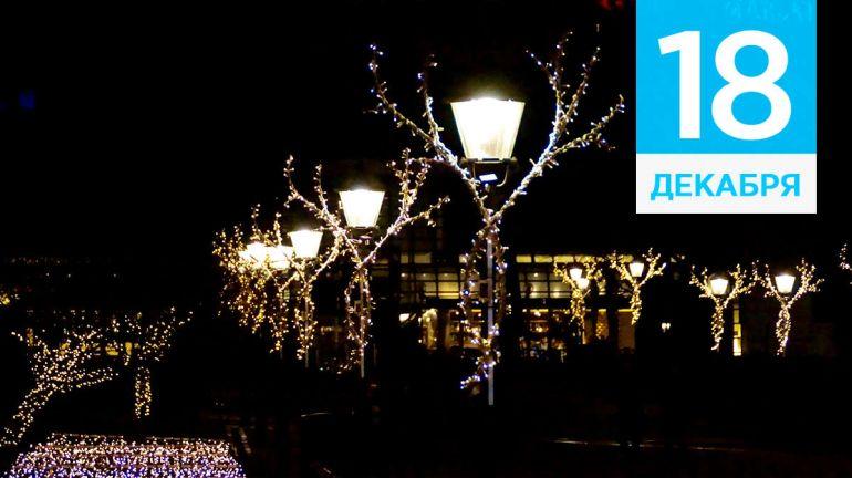 Декабрь, 18 | Календарь знаменательных дат Скандинавии