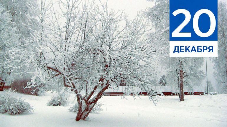 December, 20 | Календарь знаменательных дат Скандинавии