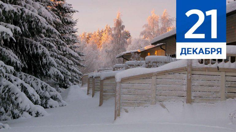 Декабрь, 21 | Календарь знаменательных дат Скандинавии