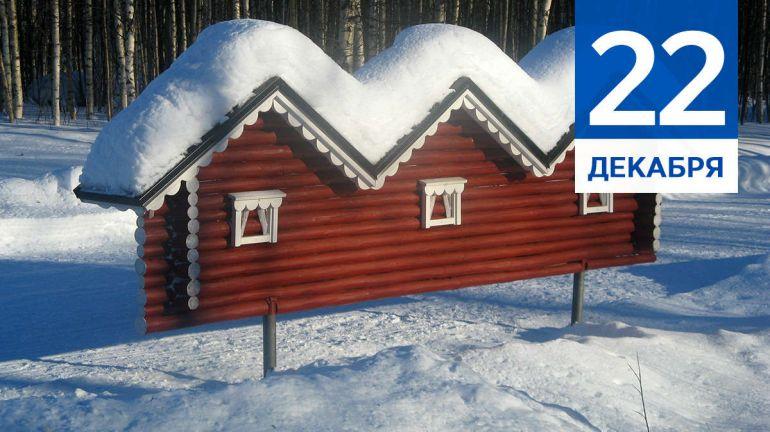 Декабрь, 22 | Календарь знаменательных дат Скандинавии