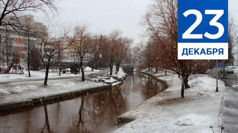 Декабрь, 23 | Календарь знаменательных дат Скандинавии