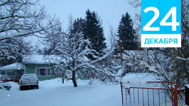 Декабрь, 24 | Календарь знаменательных дат Скандинавии