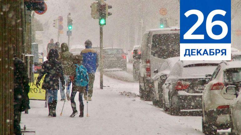 December, 26 | Календарь знаменательных дат Скандинавии