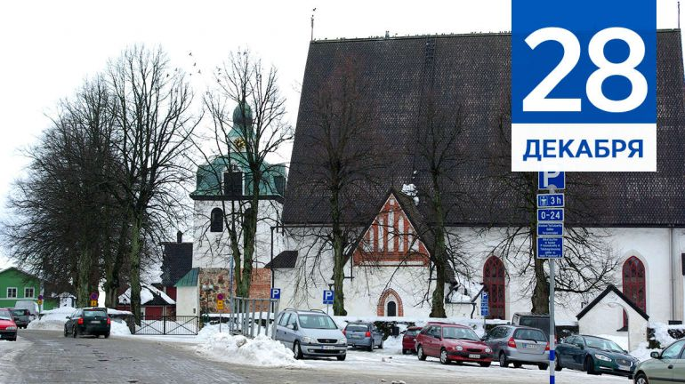 December, 28 | Календарь знаменательных дат Сaкандинавии