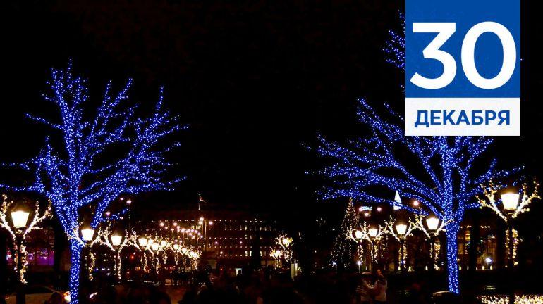 December, 30 | Календарь знаменательных дат Скандинавии