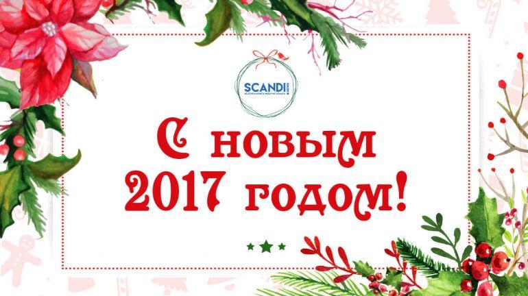 December, 31 | Календарь знаменательных дат Скандинавии