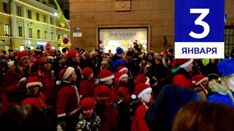 Январь, 3 | Календарь знаменательных дат Скандинавии