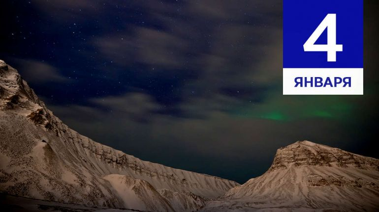 JANUARY, 4 | Календарь знаменательных дат Скандинавии