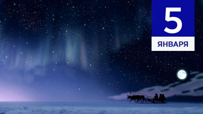 JANUARY, 5 | Календарь знаменательных дат Скандинавии